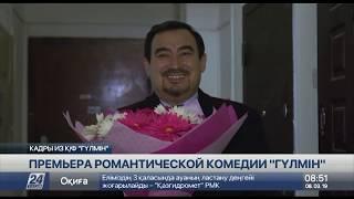 Романтический фильм дарит зрителям телеканал «Ел арна»