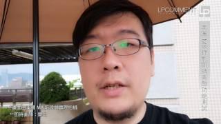 美圖手機 Meitu M8 錄影即時美顏功能測試【LPComment】