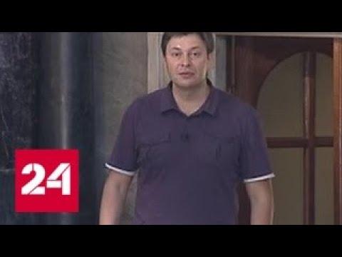 На Украине задержан журналист РИА Новости - Россия 24