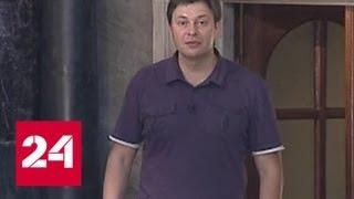 Смотреть видео На Украине задержан журналист РИА Новости - Россия 24 онлайн