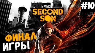 Infamous: Second Son. Серия 10 [Финал игры!]