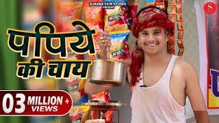 Papiye Ki Chai - Filmi Papiyo Comedy | Pankaj Sharma | पपिये की चाय हँसाके पागल कर देने वाली कॉमेडी MP3