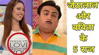 जेठालाल और बबिता के 5 राज जानिए 5 secrets of babita In taarak mehta. .. Chashma latest news 2017