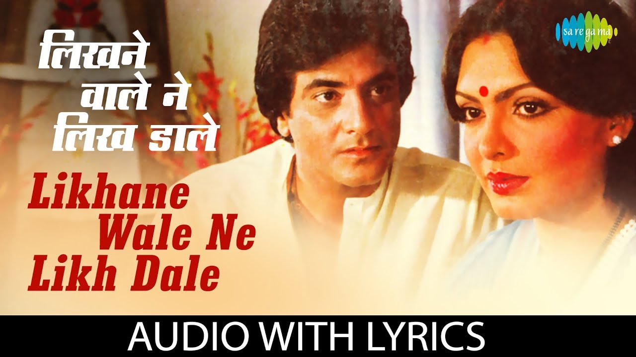 Likhane Wale Ne Likh Dale with lyrics | लिखने वाले ने | Lata Mangeshkar &  Suresh Wadkar | Arpan