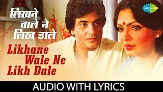 Likhane Wale Ne Likh Dale with lyrics | लिखने वाले ने | Lata Mangeshkar & Suresh Wadkar | Arpan