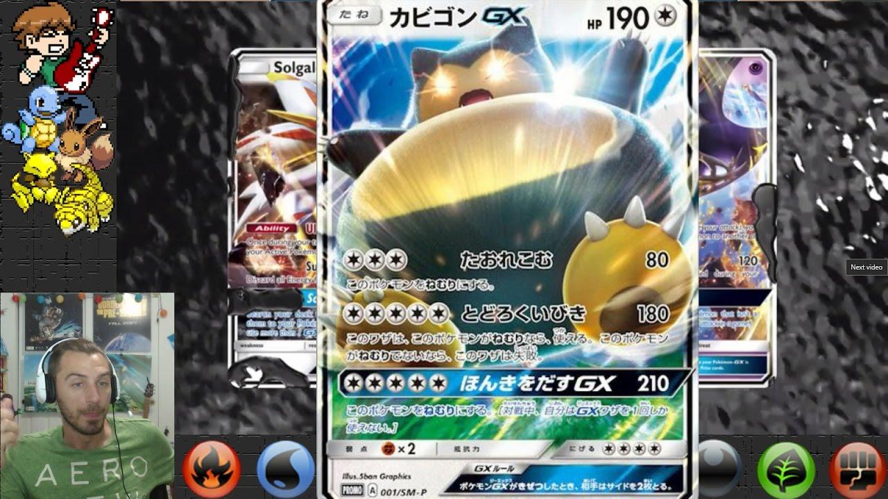 three gx pokemon cards!!: l3layze plays pokemon trading card game