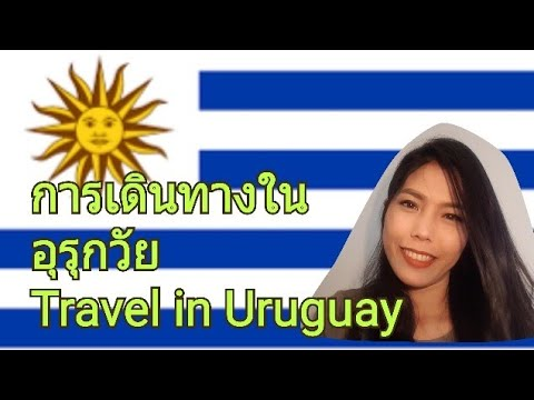 How to travel in Montevideo Uruguay by Bus | การเดินทางในมอนเดวิดิโอ อุรุกวัย |