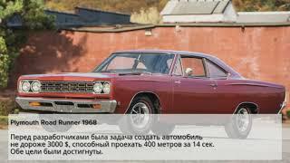 Самые легендарные маслкары в истории: американские автомобили 60-70-х годов