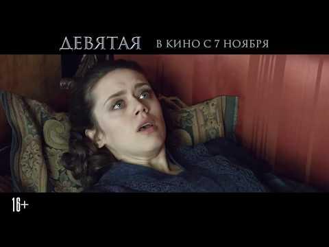 ФИЛЬМ ДЕВЯТАЯ 2019 | ТИЗЕР ТРЕЙЛЕРА #2