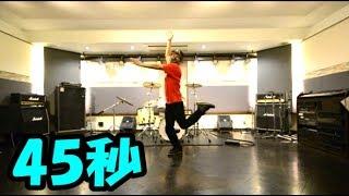 【カツトシ】45秒【踊ってみた】 thumbnail
