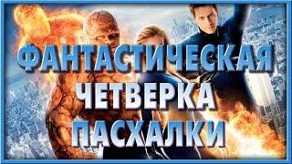 Пасхалки в фильме Фантастическая четверка / Fantastic Four [Easter Eggs]