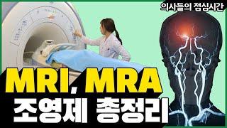 MRI와 MRA의 차이, MRI조영제와 CT조영제의 차…
