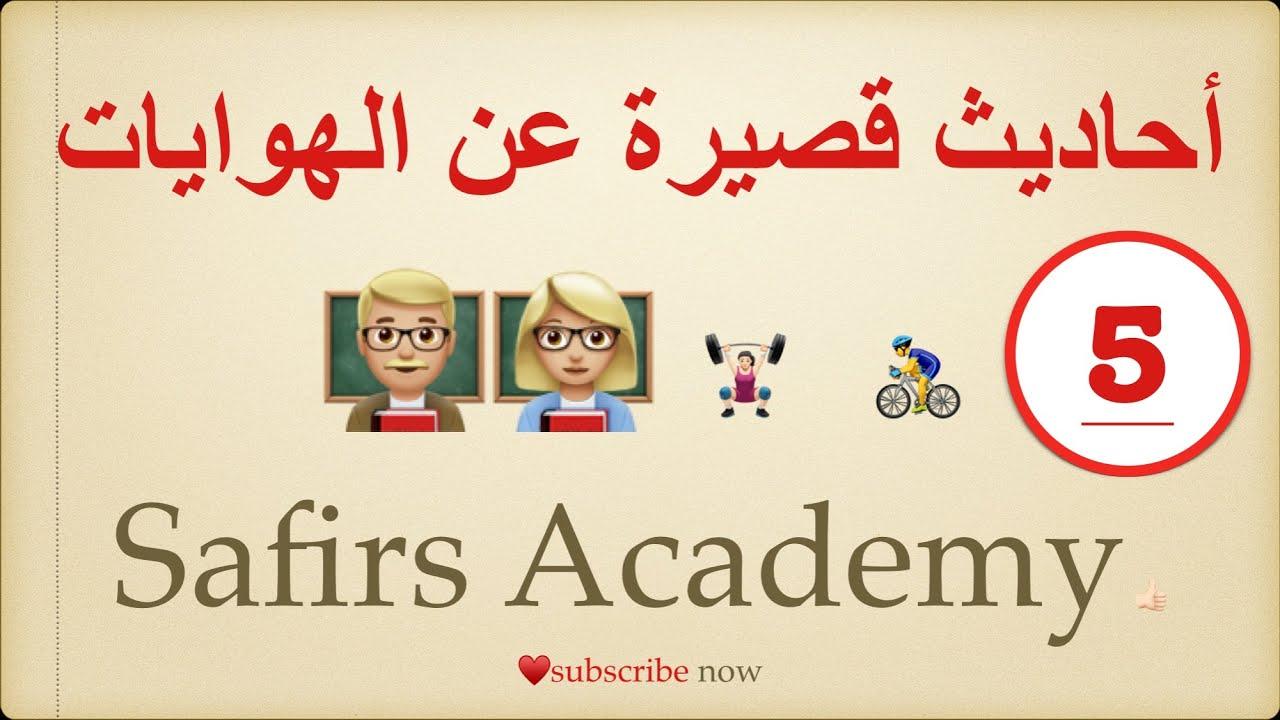 عبارات عن الهوايات بالانجليزي الدرس الخامس باقة العبارات الانجليزية للمبتدئين Youtube