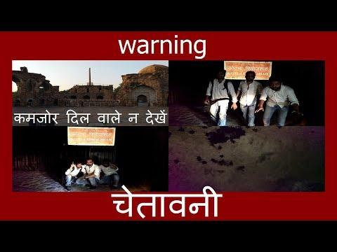 A Night at a Haunted Fort in New Delhi, India | जिन्नातो का बसेरा भूतिया Firoz Shah Kotla Fort में