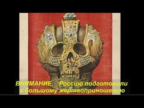 ВНИМАНИЕ: Россию подготовили