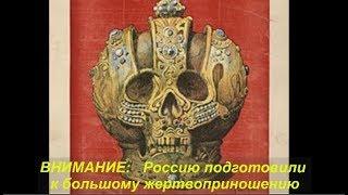 ВНИМАНИЕ: Россию подготовили к большому жертвоприношению. № 1168