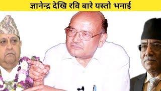 Dr Surendra Kc || डा.सुरेन्द्र भन्छन् Gyanendra लाई छोरीको बिहेमा बोलाउछु ,Prachanda को हातमा