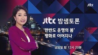 밤샘토론 87회 - 한반도 운명의 봄', 평화로 이어질까? (2018.03.17)