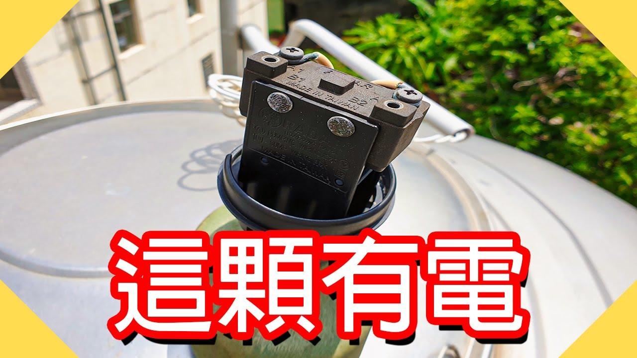 馬達會迴電? 為什麼水塔液面控制開關有電 液面控制器簡單介紹 用中性線接還會迴電?【水電爸爸】