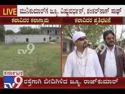 Munikumar who is Famous as Jr Rajkumar in the Kannada Film Industry is Fighting for an Approach Road