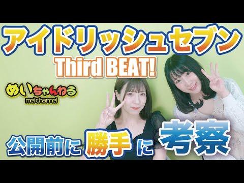【独断】めいちゃんねる【偏見】TVアニメシリーズ3期『アイドリッシュセブン Third BEAT!』公開前に考察!