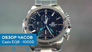 Обзор часов Casio Edifice EQB-1000D с хронографом. Японские наручные часы. AllTime