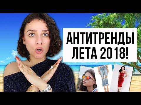 АНТИТРЕНДЫ ЛЕТА 2018! СНИМИТЕ ЭТО НЕМЕДЛЕННО! - Видео онлайн