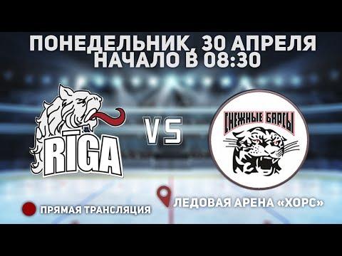 Кубок ХОРСА 2003 РИГА - СНЕЖНЫЕ БАРСЫ