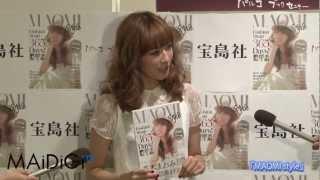 タレントの優木まおみさんが9月12日、東京都内の書店で行われた初のフォ...