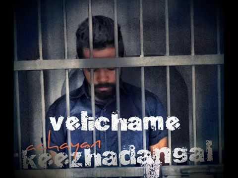 Achayan ft Danny Jac Monson - Velichame (Malayalam reggae)