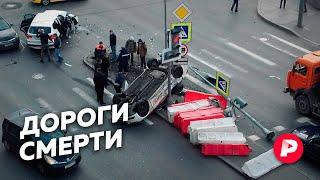 Почему так много россиян гибнет в ДТП? / Редакция