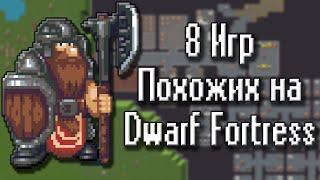 8 ИГР ПОХОЖИХ НА DWARF FORTRESS