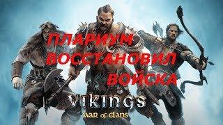 Vikings: War of Clans Плариум возвратил войcка! Вопросы и ответы