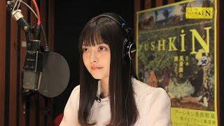 声優・上坂すみれさんが公式サポーターを務める「プーシキン美術館展ー...