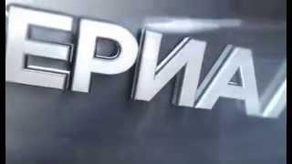 Сериал HD - канал из пакета СуперКино HD