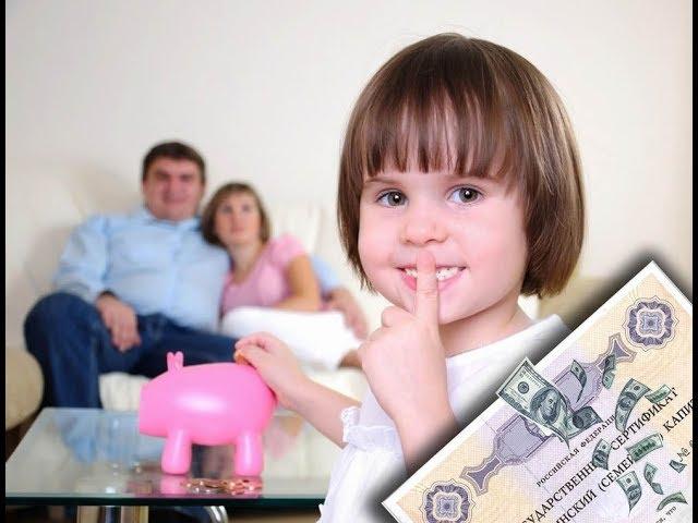 материнский капитал в 2020 году Тюмень