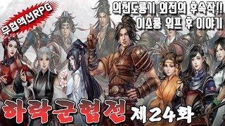 무협RPG] 하락군협전 24화 - 의천도룡기 외전 후속…