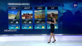 النشرة الجوية الأردنية من رؤيا 2-8-2019 | Jordan Weather