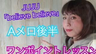 JUJU【believe believe】曲の捉え方、歌い方~Aメロ後半編~《カラオケが上手くなる方法》
