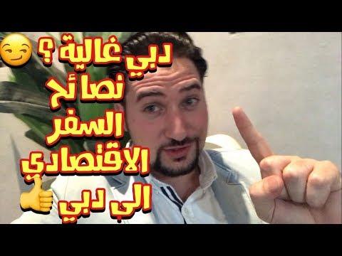 مين قال ان دبي غالية ؟ نصائح السفر الى دبي l السندباد دبي فلوق #16