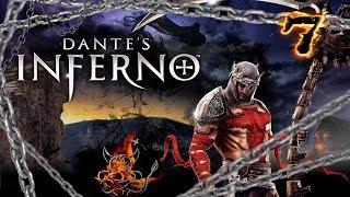 Dante s Inferno - 7 Батя