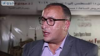 """بالفيديو : مجدي صابر يكشف كواليس جديد عن """"الدورة ٢٨ لمهرجان القلعة"""""""