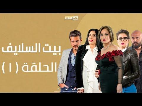Episode 01 - Beet El Salayef Series | الحلقة الأولي - مسلسل بيت السلايف علي النهار thumbnail