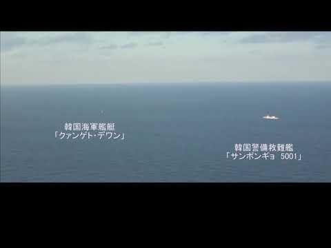 韓国海軍のレーダー照射(防衛省公開映像)