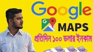 Google Maps ব্যবহার করে প্রতিদিন ১০০ ডলার ইনকাম করুন   good income way