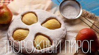 Творожный пирог с грушами (Рецепты от Easy Cook)