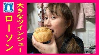 ローソンまちカフェ大きなツインシュー☆