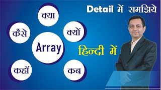 10# What is Array (Hindi)