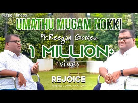 உமதுமுகம் நோக்கி   - Pr.Reegan Gomez  - Tamil Christian Song HD