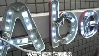 Светодиодные вывески в рекламе(, 2012-08-23T06:10:07.000Z)